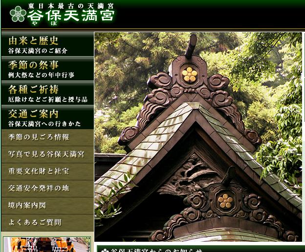 東京初詣 神社谷保天満宮