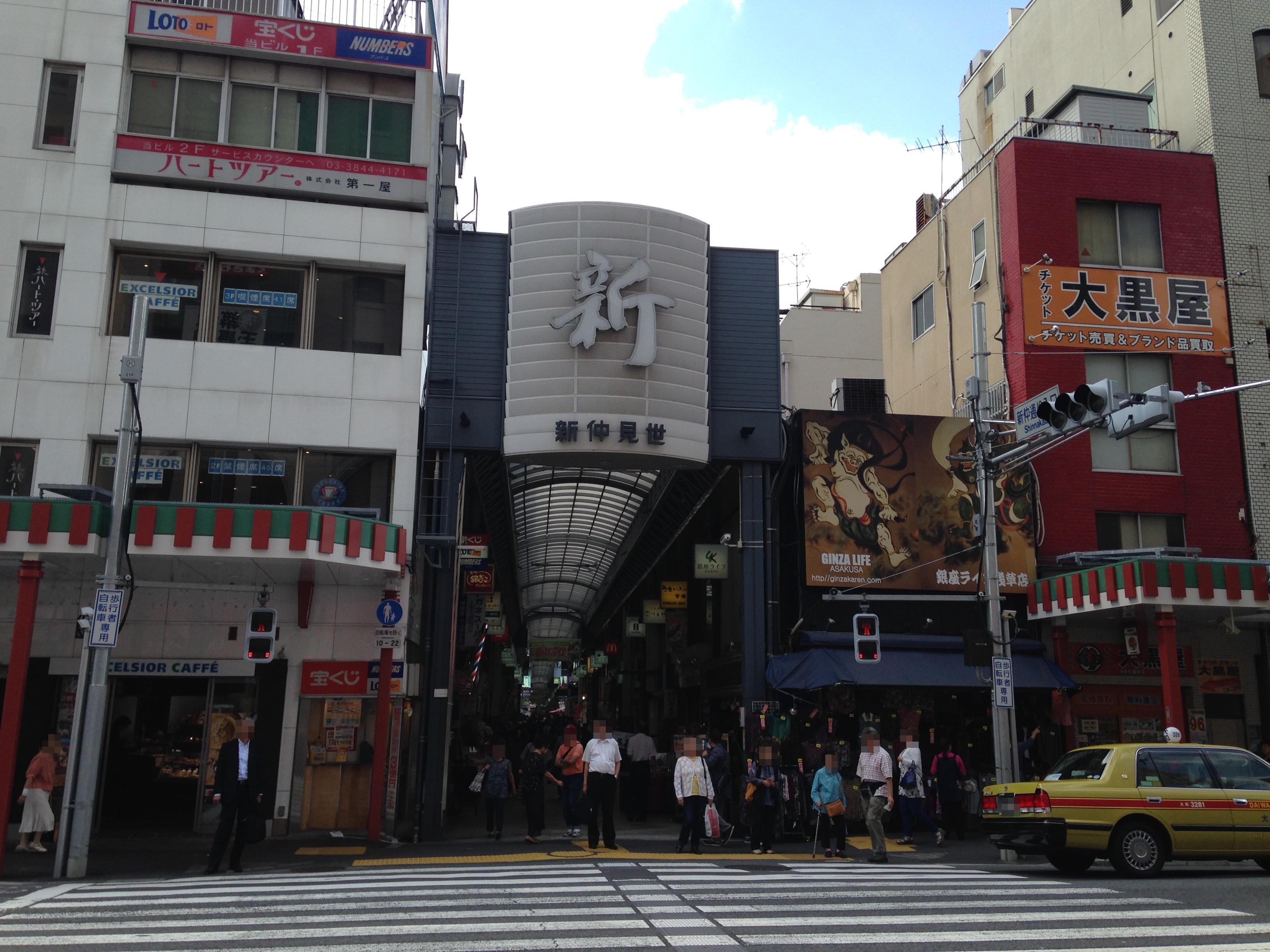 East_entrance_of_Shin-Nakamise_Shopping_Area