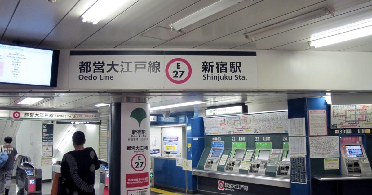 大江戸線7