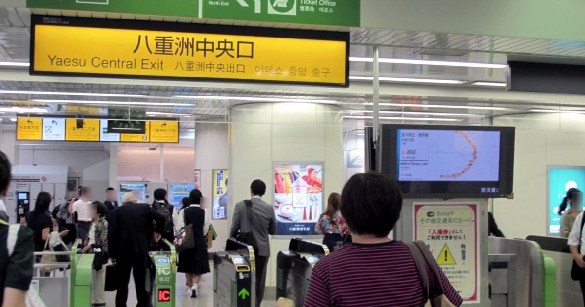 完全保存版】東京駅完全攻略!京...