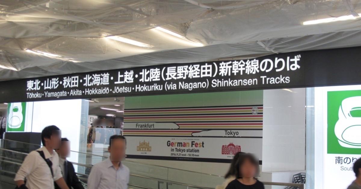 緑新幹線乗り場