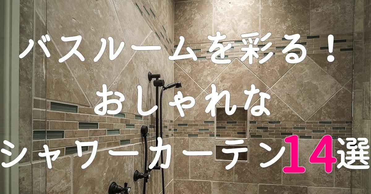 shower-389273_1280_2