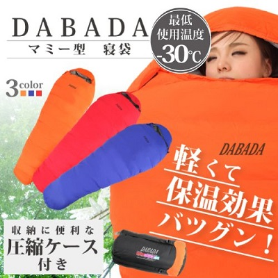 DABADA(ダバダ) 高級ダウン寝袋 全3色 マミー型