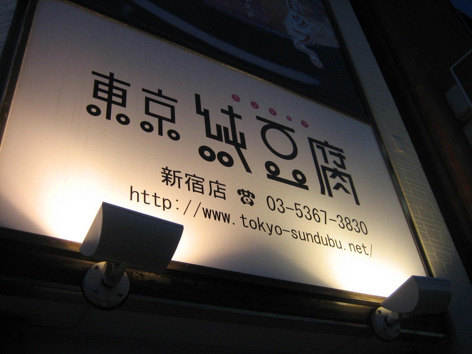 5.東京純豆腐