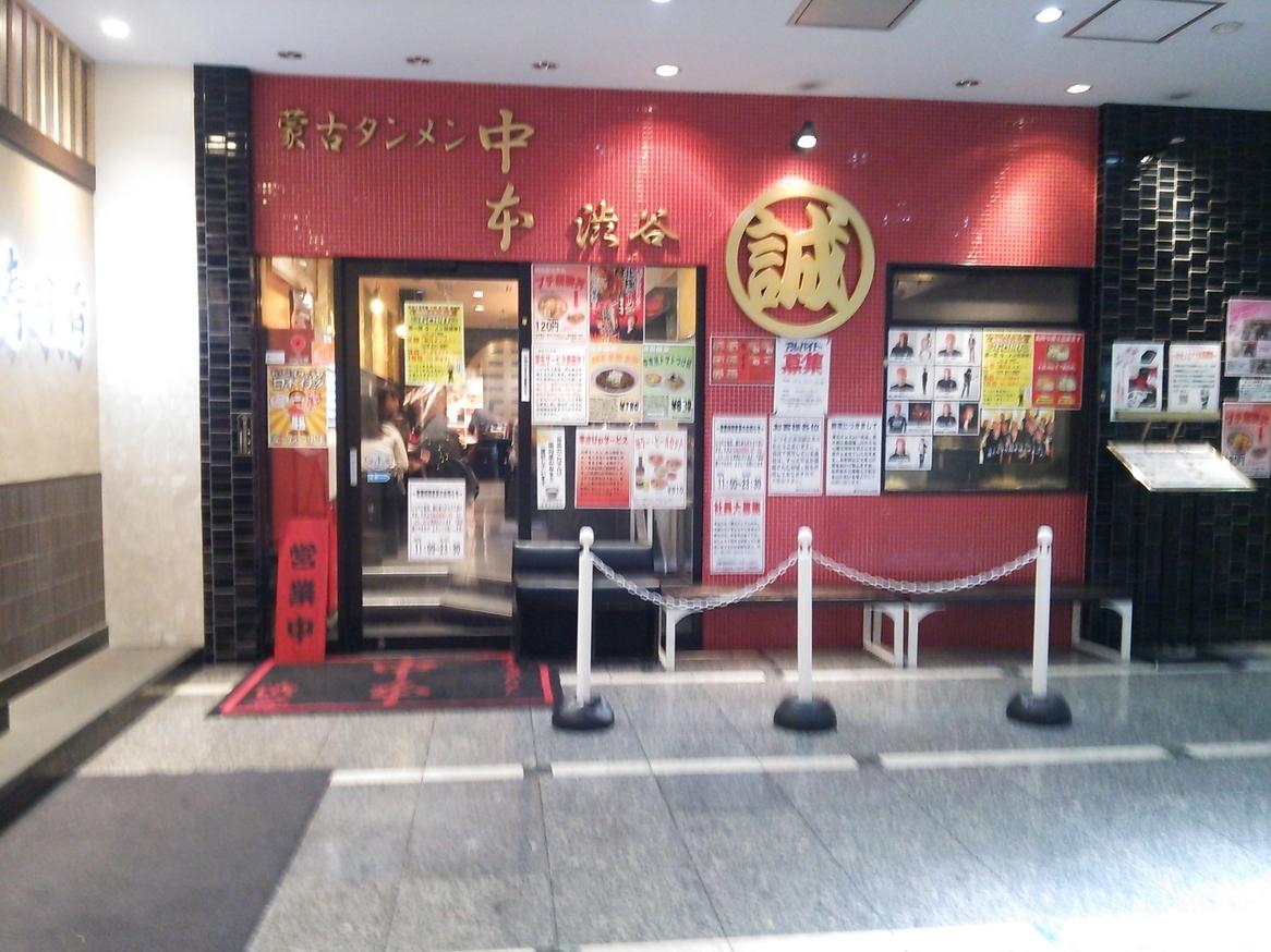 11.蒙古タンメン中本渋谷店