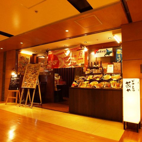 どさん子茶や東京駅店