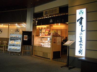「赤坂 美登利」の画像検索結果