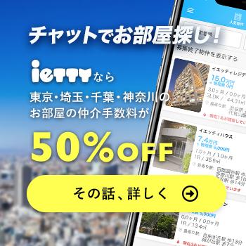 チャットでお部屋探し! iettyなら東京・埼玉・千葉・神奈川のお部屋の仲介手数料が50%OFF